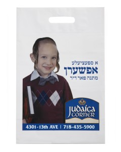 Bag 13a JudicaCorner